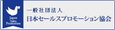 日本セールスプロモーション協会
