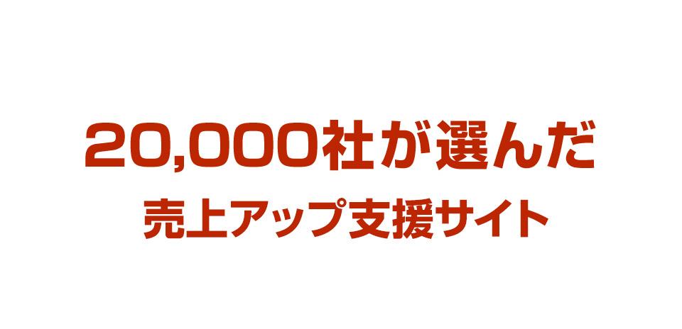 20,000社が選んだ売上アップ支援サイト