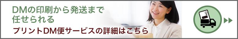 DM発送代行サービスバナー