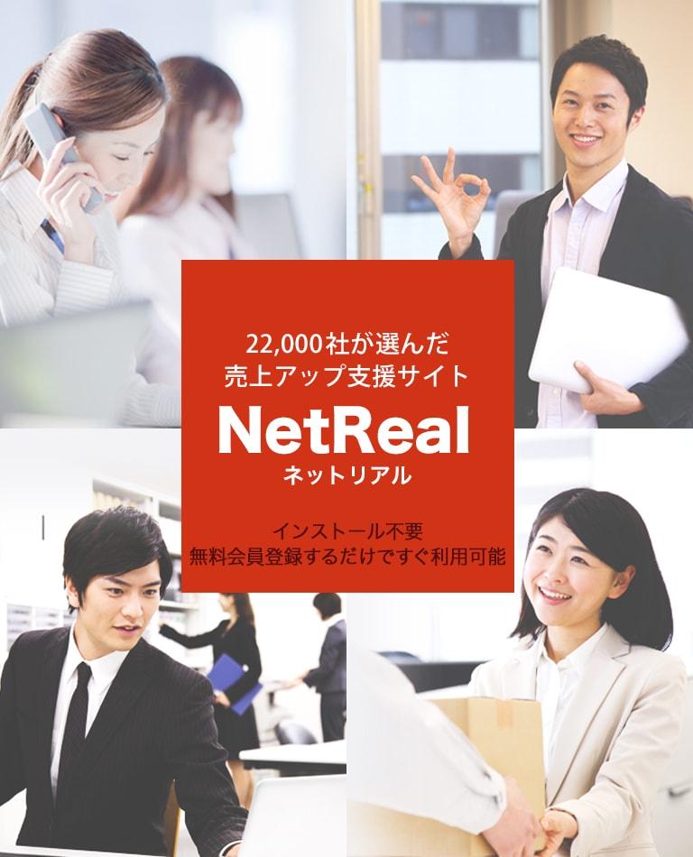 22,000社が選んだ売上アップ支援サイト NetReal