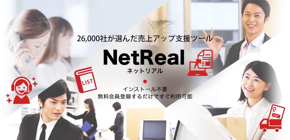 26,000社が選んだ売上アップ支援ツール NetReal(ネットリアル)