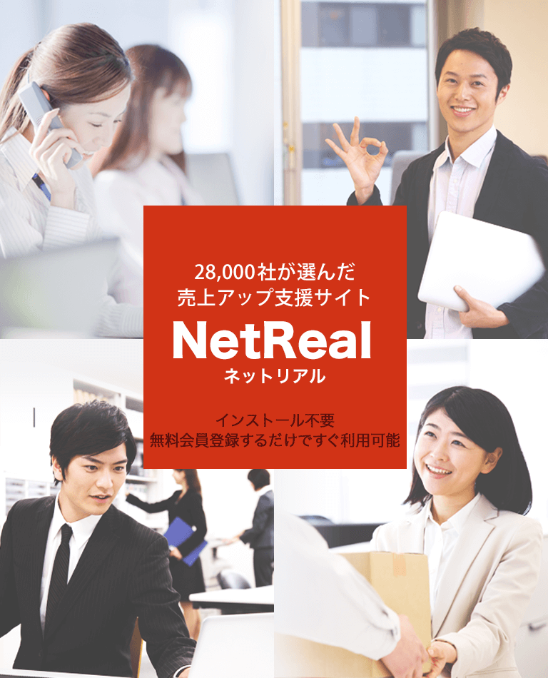 28,000社が選んだ売上アップ支援クラウドサービス NetReal(ネットリアル)