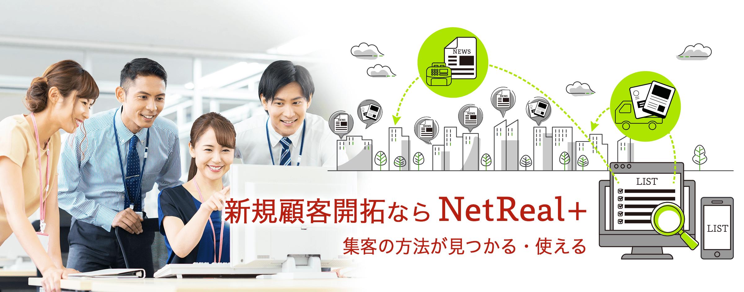 NetReal+が誕生しました。