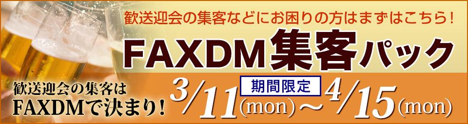 3月FAXDM集客パックキャンペーン