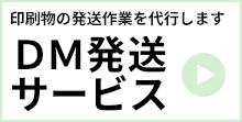 DM発送サービス