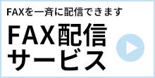 FAX配信サービス